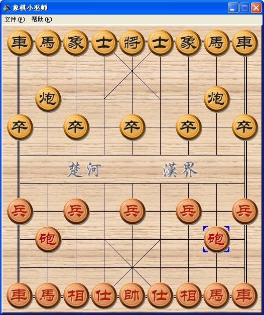 与电脑下象棋游戏